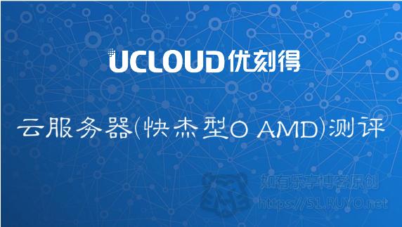 UCLOUD测评:1CPU/2G内存/1M带宽/北京/快杰型云服务器