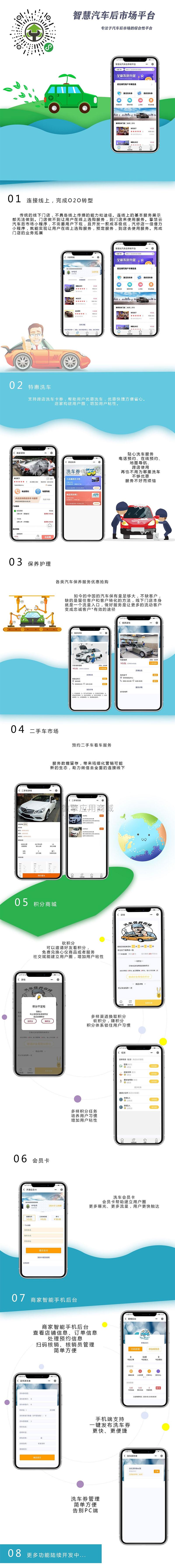 【功能模块】智慧汽车后市场平台V1.2.0 小程序前端+后端