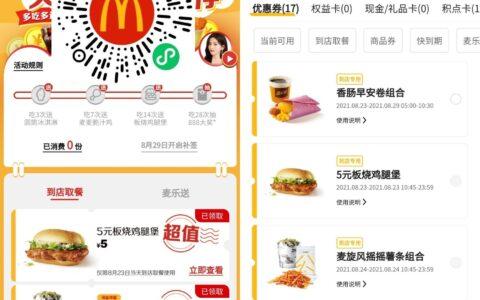 【麦当劳领各类五折券】微信扫码、包含鸡腿堡、麦旋风