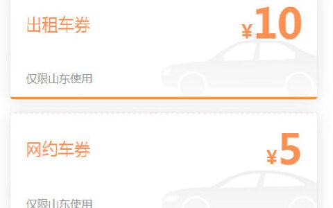 【滴滴】 领快车7折区,其中山东的同学还有10元出租车