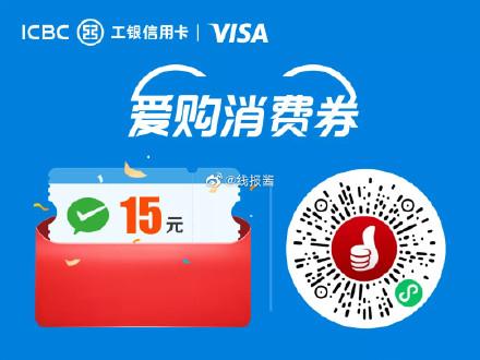工银Visa双标卡持卡人登录e生活小程序即可领取15元微