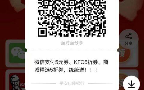 平安口袋银行 周二福利日,微信10-5