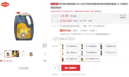 保宁醋 特级陈醋2500ml,6.5,参加2件9折,凑单保宁醋