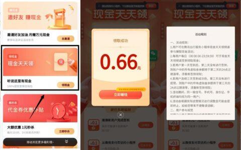 """【腾讯出行领1~2元红包】微信小程序搜索""""腾讯出行服"""
