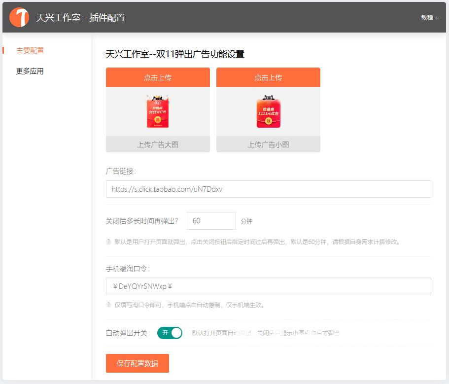 Z-Blog双11赚钱弹窗抢红包插件官方泄露版-第1张图片-爱Q粉丝网