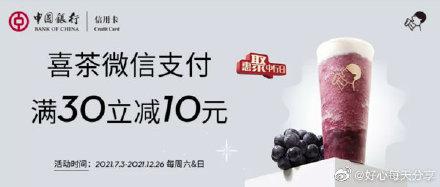 【中行&喜茶】7.3-12.26号,用户每周六、日在喜茶门店