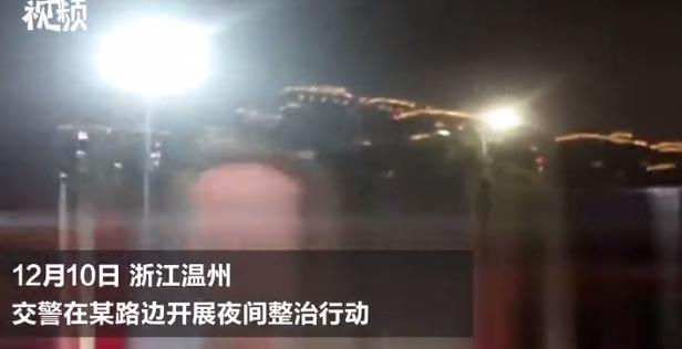 温州8女1男深夜共处1辆车内 拉开车门瞬间让人无语