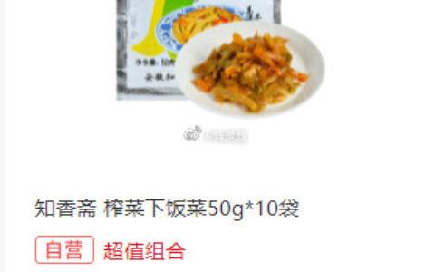20点秒杀限量1+运费卷知香斋 榨菜下饭菜50g*10袋 榨菜