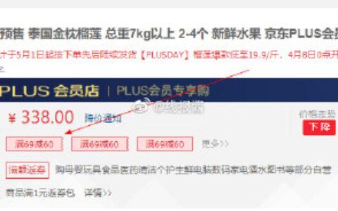 0点、PLUS会员: 京觅 泰国金枕榴莲7kg以上(2-4只)