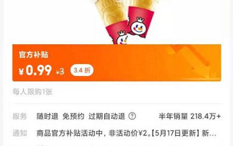 【美团】app搜【蜜雪冰城】反馈摩天脆脆【0.99】换大