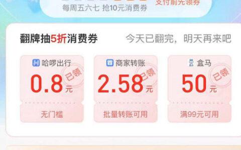 支付宝app搜【消费券】反馈全家又有1元饮料了,右侧滑