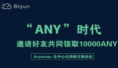 Btyun币云交易所,注册实名送3枚ANY,每邀请1人送3枚ANY