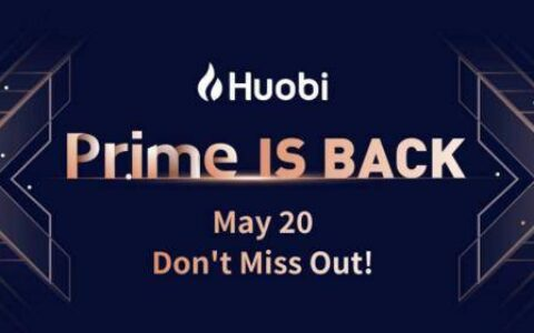 Huobi Prime倒计时1天 申购规则两大变化需注意