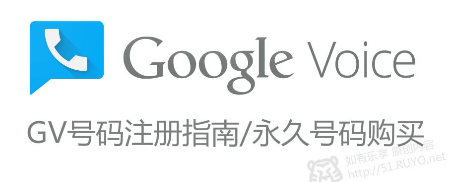 Google Voice注册/保号/永久号(副号)购买教程