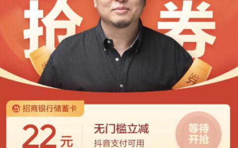 【抖音】反馈app搜【罗永浩】20点又放招行22元无门槛