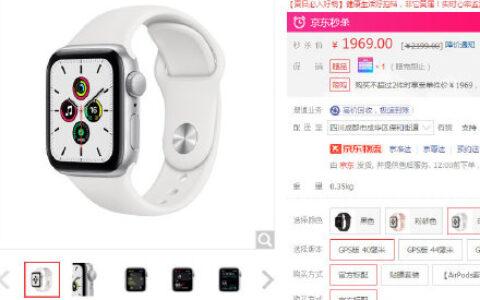 【京东】Apple Watch SE 智能手表 GPS款 40毫米 拍下