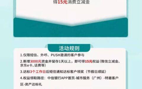 广州-中信,粤享唤回礼15元,(特邀)