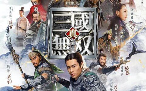 『电影推荐』真·三国无双(2021)高清版!期待值调低