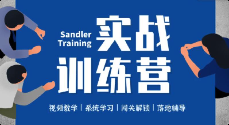 潜水艇销售法-实战训练营