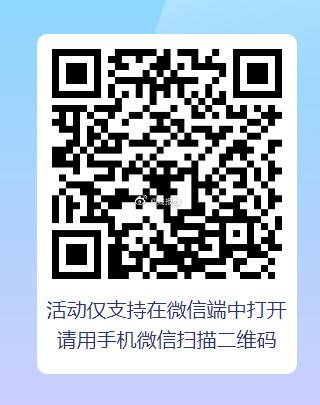 南京地区,微信答题抽奖