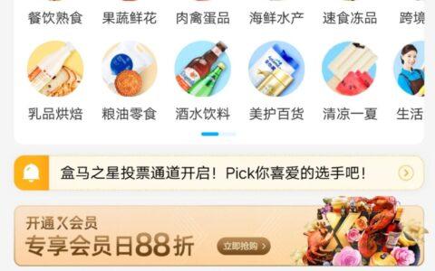 限制上海 盒马免费领赠品