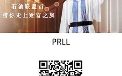PRLL石油链:12.6日上线,目前注册简单实名送3台微型股权机,上线后只送1台!