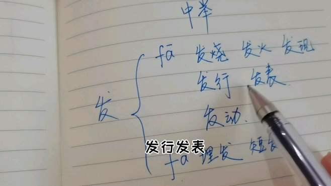 """小学语文:多音字""""中""""和""""发"""",有几个读音,怎么组词呢"""