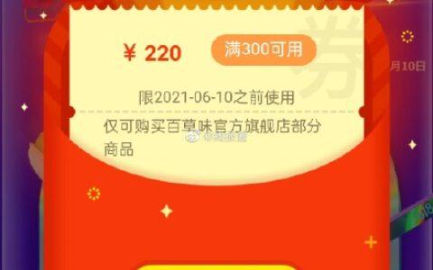 百草味 300-220
