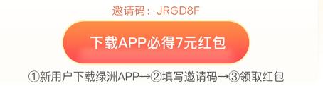 微博绿洲APP:新用户登录必得7元,邀请8元1人,可提到微信,附玩法教程