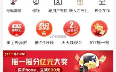中国联通APP,首页横幅或者悬浮窗,摇一摇,摇10次必