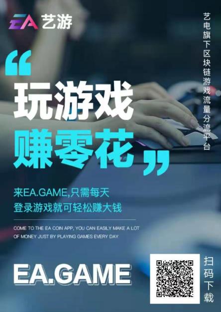 EA艺游:雅视模式,注册实名成为体验会员,每日玩1分钟游戏得价值2元的EA币,邀请一个好友获得0.2U的EA币,EA币直接交易变现。