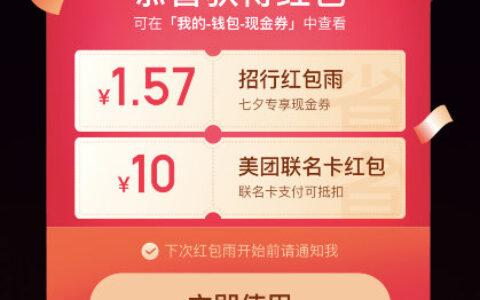 【美团】app我的-我的钱包-右侧悬浮窗红包,有七夕红