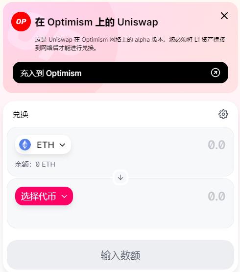 L2 热潮来袭,如何在 Optimism 上使用 Uniswap?