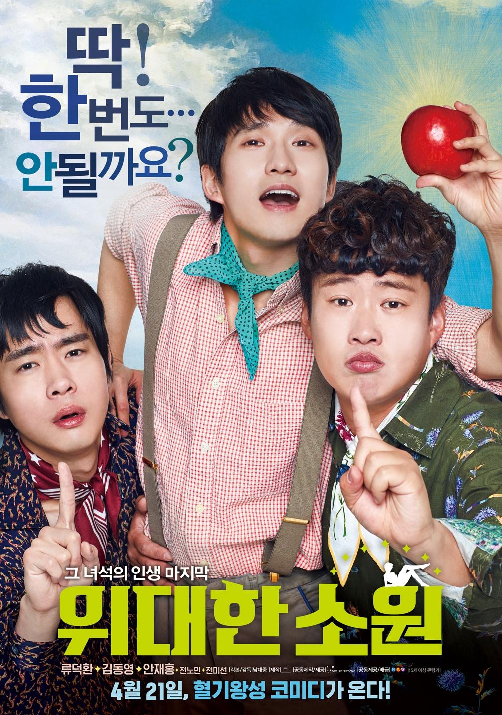 悠悠MP4_MP4电影下载_[伟大的愿望][WEB-MKV/3.51GB][国语音轨][1080P][喜剧,韩国,搞笑,青春,韩国电影,温情]