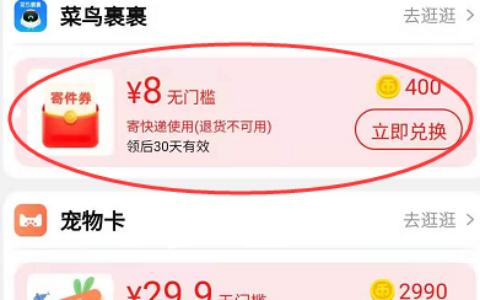 手机淘宝app--我的--淘金币--兑红包--400淘金币兑换菜