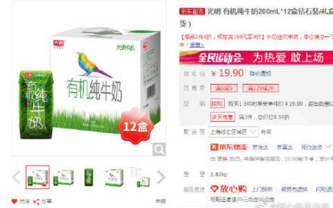 【京东】上海地区19.9 2件起85折光明 有机纯牛奶200mL