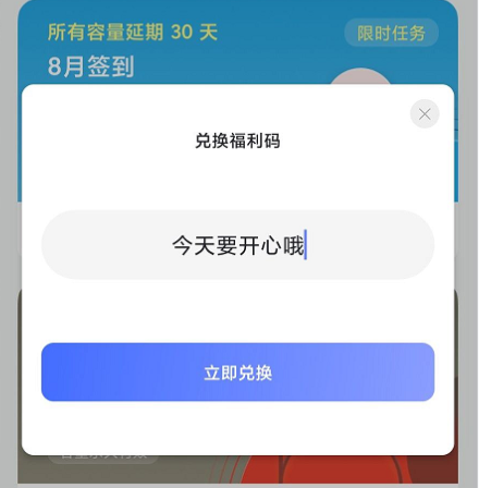 【阿里云盘免费领取200G容量】新的兑换码!