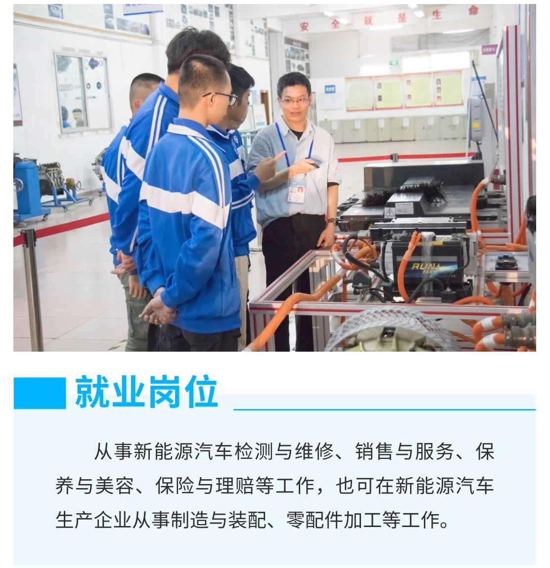 专业介绍 _ 新能源汽车检测与维修(高中起点三年制)-1_r3_c1.jpg