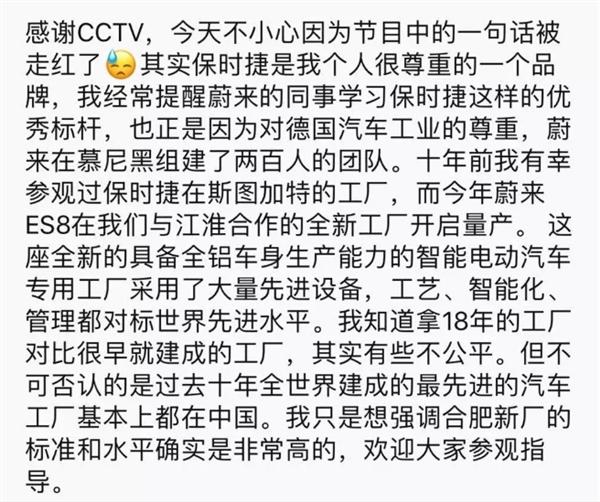 """李斌再解释""""保时捷""""梗:中国制造在很多方面真到了很高水平"""