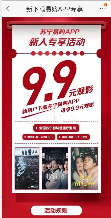 新用户下载苏宁易购app--首页搜索【9.9元看电影】--直