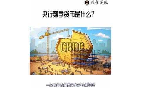 【央行数字货币是什么?】区块链趣味百科第十六期