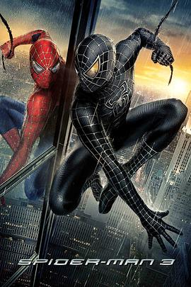 蜘蛛侠3的海报