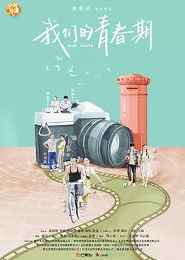 电视剧《我们的青春期》百度云网盘资源高清在线完整版插图