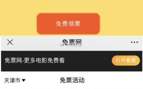 微信关注【免票网】菜单栏底部左下角,部分地区可以领