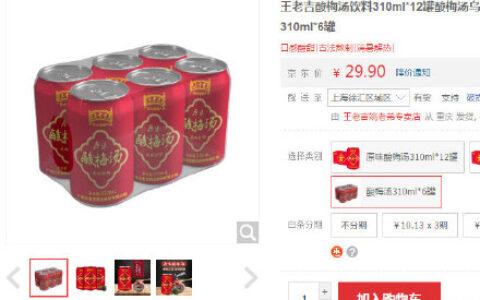 【京东】王老吉酸梅汤饮料310ml*6罐【9.9包邮】王老吉