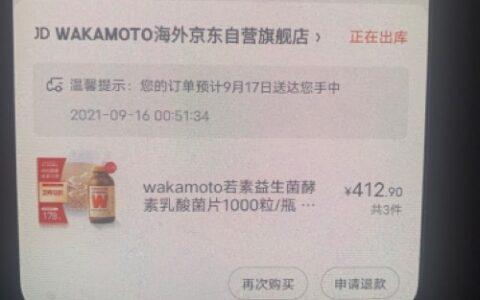 wakamoto若素益生菌好价,3瓶1000粒,362元