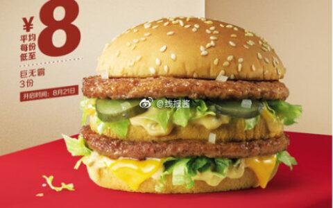 【0点】麦当劳 巨无霸 3次券【24】【88金粉节】麦当劳