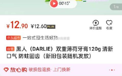 【京东】黑人(DARLIE)双重薄荷牙膏120g黑人(DARLIE