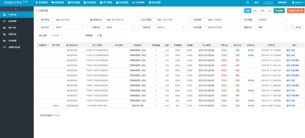 最新的真正企业级的自动发卡平台V2.38,基于Thinkphp5内核开发,集成后台系统常用功能(详细见亲测图),拥有多用户,多支付通道对接功能,全响应式界面