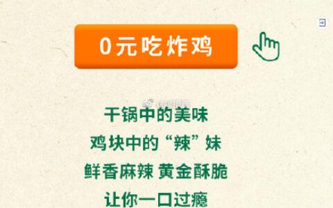 德克士免费炸鸡0元吃鸡→3步get干锅咔辣鸡腿块